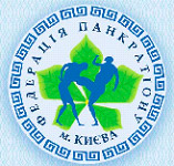 Федерація панкратіону м. Києва