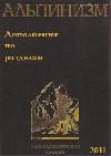 Альпинизм. Энциклопедический словарь. Дополнения по разделам – 2011 год.