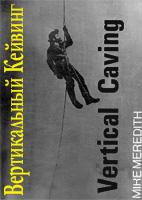 Книга Майка Мередита: Vertical Caving