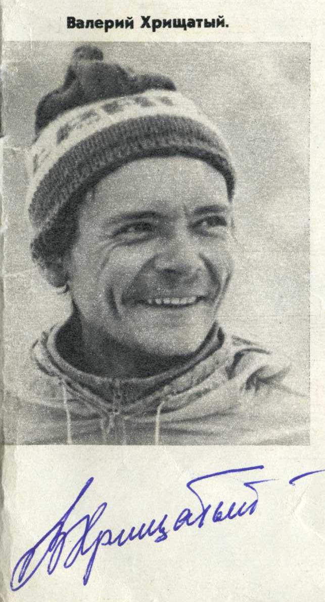 Валерий Николаевич Хрищатый
