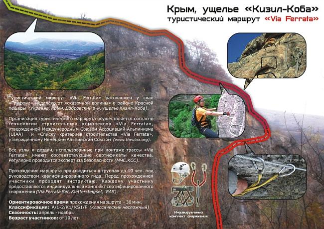 В крымских горах началось строительство уникального туристического маршрута
