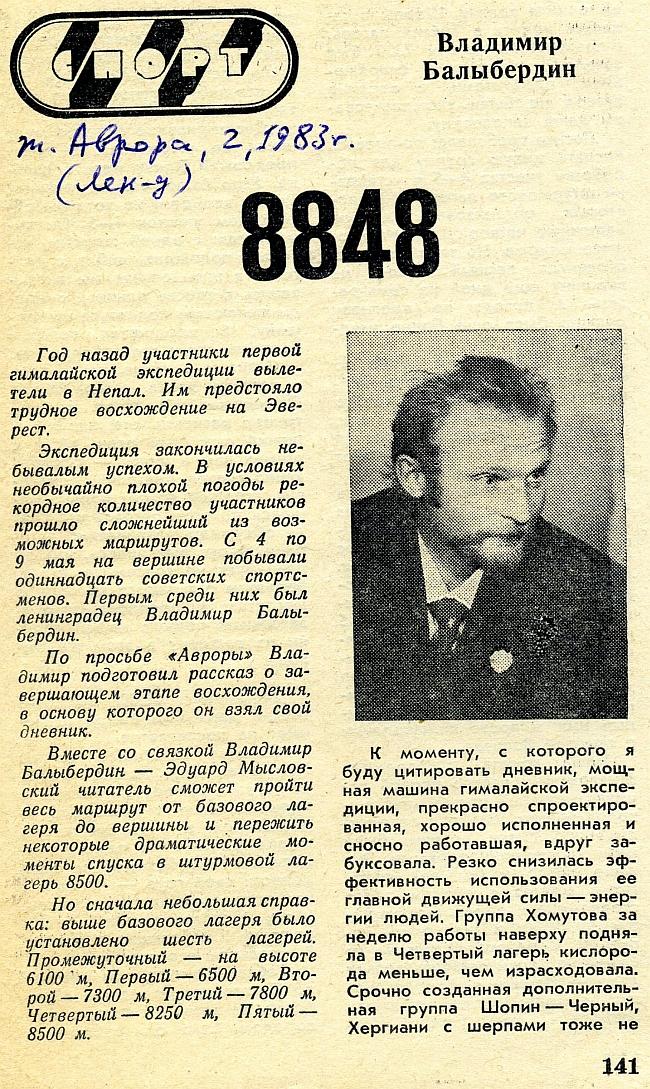 30-и летний юбилей советского альпинизма