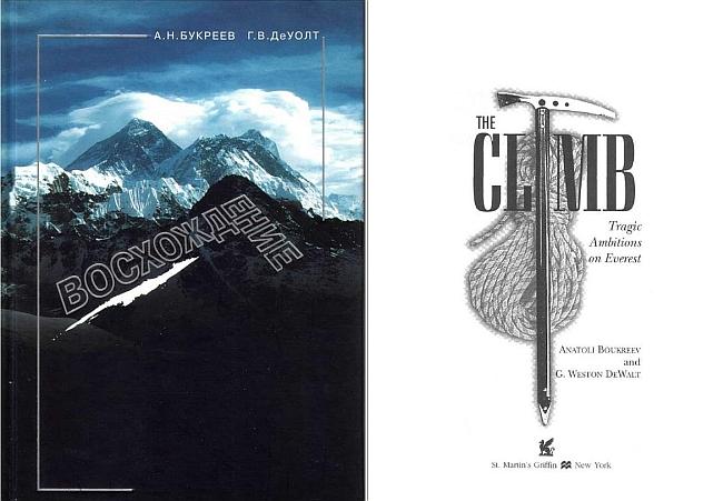 """АНАТОЛИЙ БУКРЕЕВ и Уэстон ДеУолт. """"«Восхождение. Трагические амбиции на Эвересте» (The Climb)"""