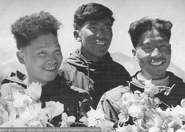 Победители 1960. Китайские альпинисты Ван Фу-чжоу, Цюй Инь-хуа и Гоньпо (тибетец)
