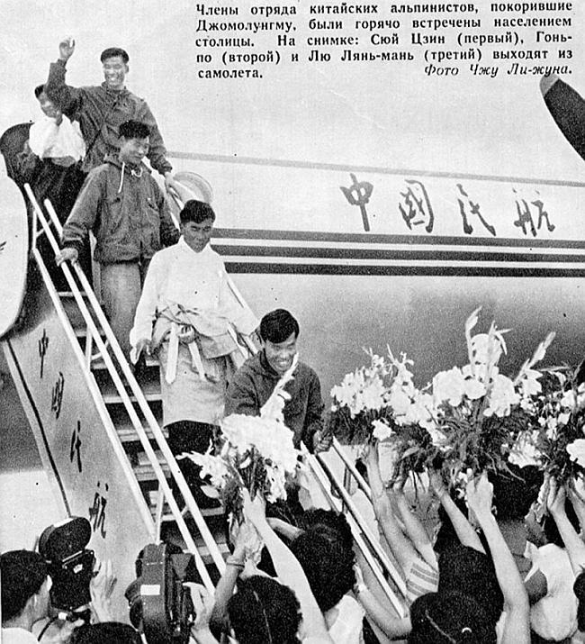 Встреча в Пекине