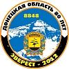 14 июня состоится пресс-конференция посвященная прошедшей Донбасской экспедиции на Эверест - 2012