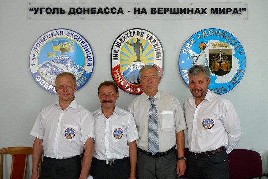 Фоторепортаж с пресс-конференции посвященной Донбасской экспедиции на Эверест