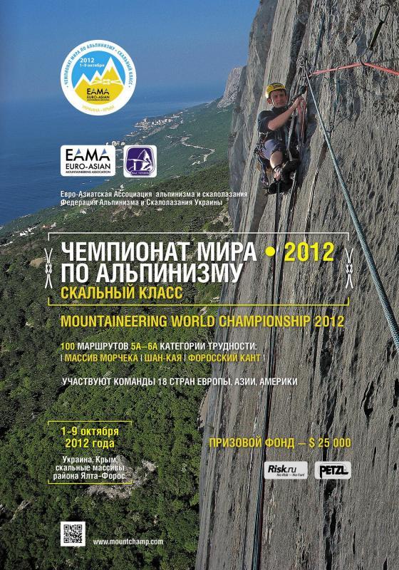 Итоги Чемпионата Мира по альпинизму в скальном классе. Крым 2012