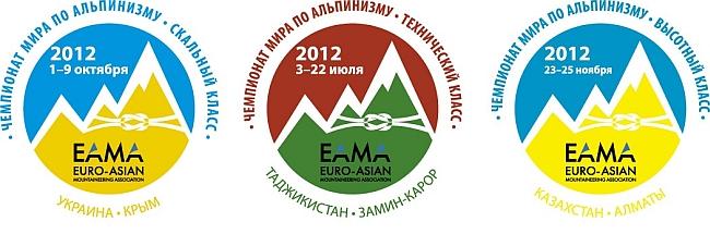 Евроазиатская Ассоциация альпинизма и скалолазания