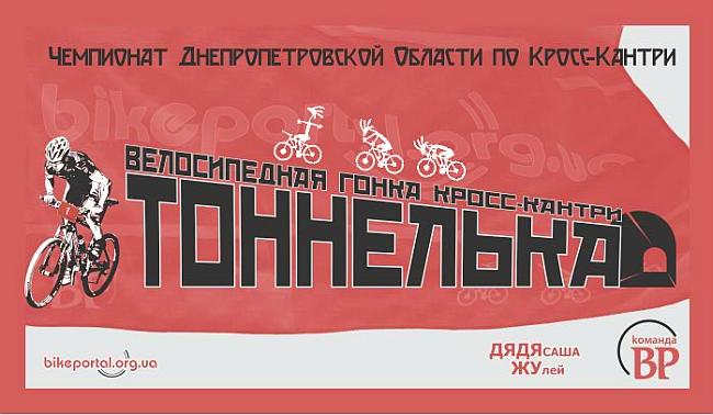 Чемпионат Днепропетровской области. XC «Тоннелька» 2012 (любительские соревнования)