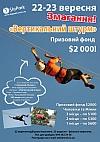 23-24 сентября в Киеве на большом троллее пройдут  Первые открытые международные соревнования «ВЕРТИКАЛЬНЫЙ  ШТУРМ»