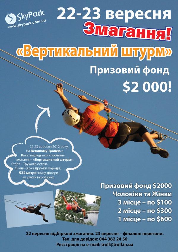 Первые открытые международные соревнования «ВЕРТИКАЛЬНЫЙ ШТУРМ»