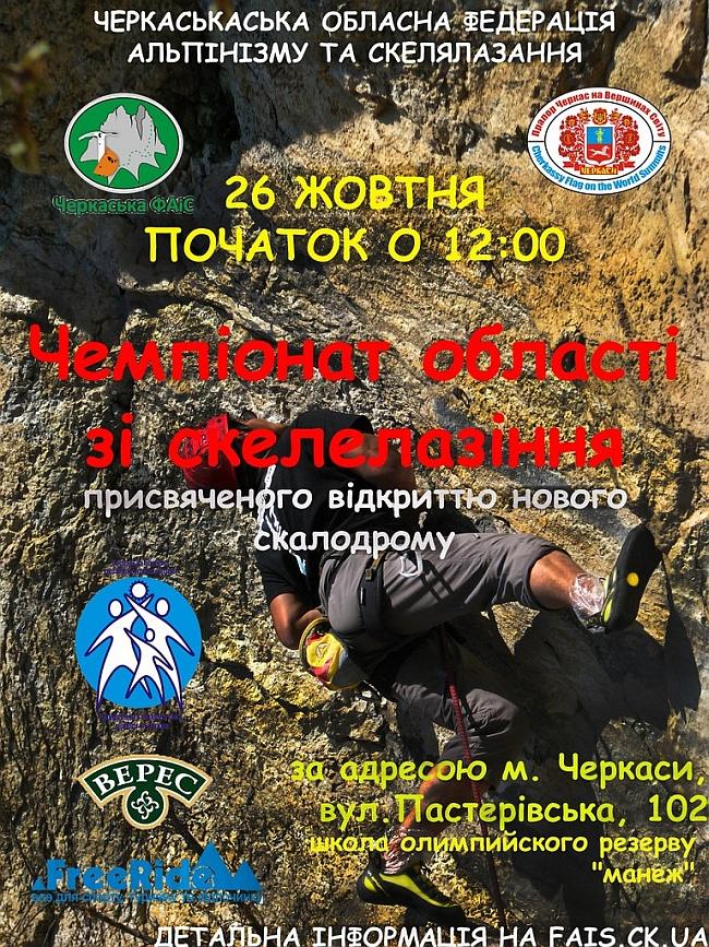 Чемпионат Черкасской области по скалолазанию