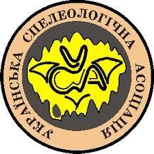 ХХI Съезд Украинской Спелеологической Ассоциации
