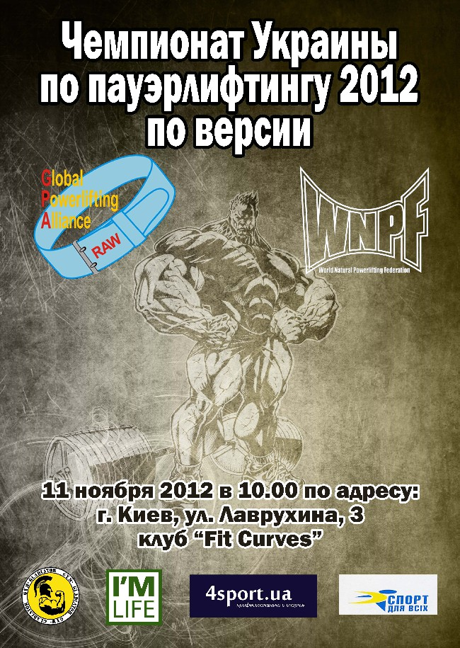 Чемпионат Украины по жиму лежа