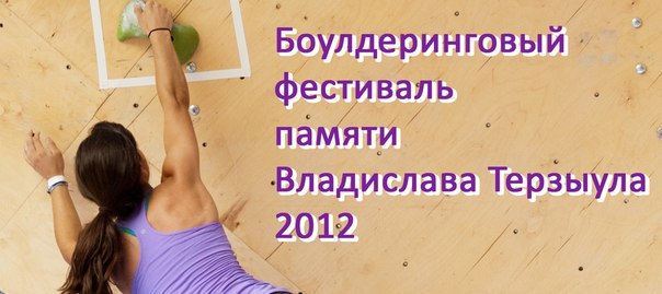 Фестиваль по боулдерингу 2012 памяти Владислава Терзыула